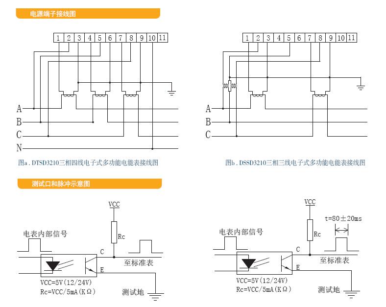 ddsd3210单相电子式多功能电能表